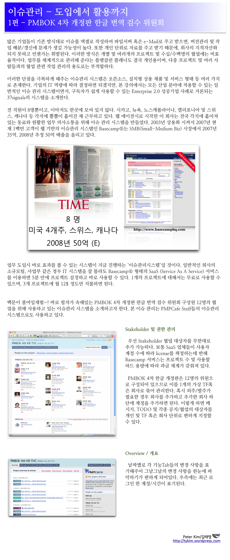 이슈관리 도입사례-1편-PMBOK-01-blur.png