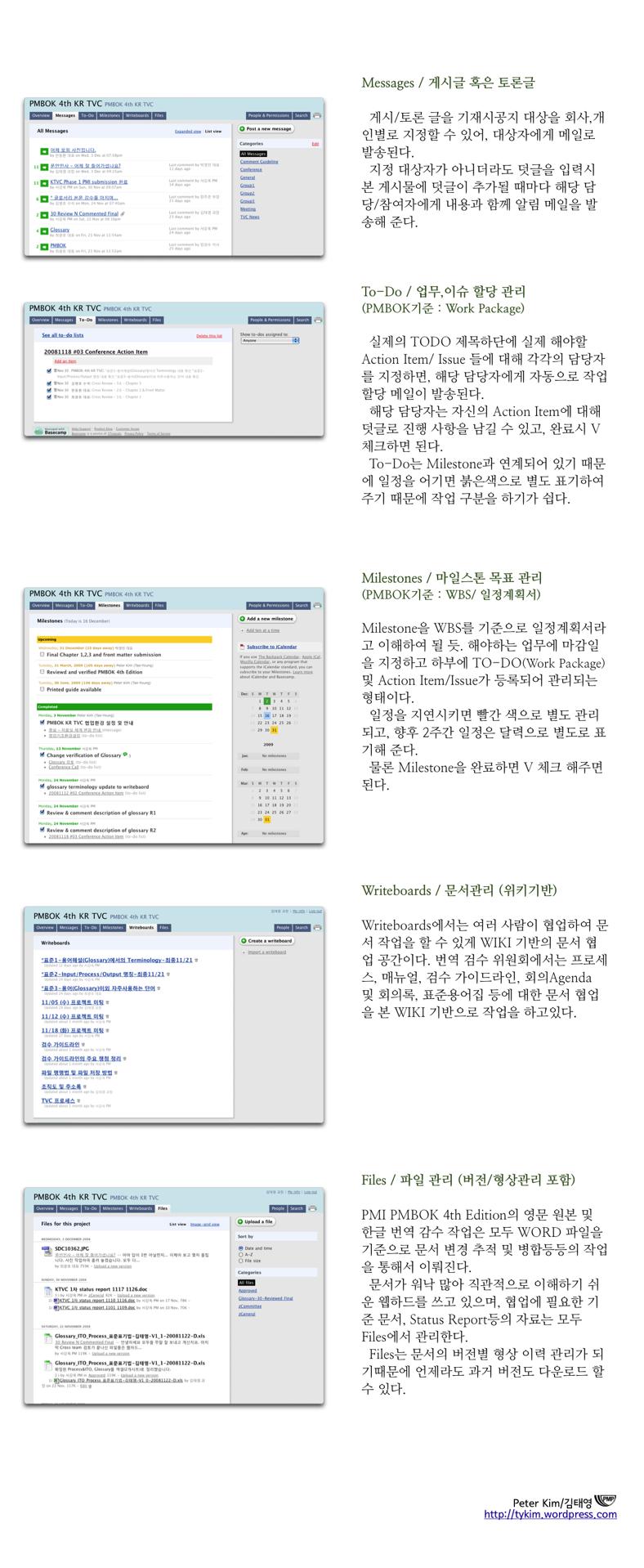 이슈관리 도입사례-1편-PMBOK-02.png