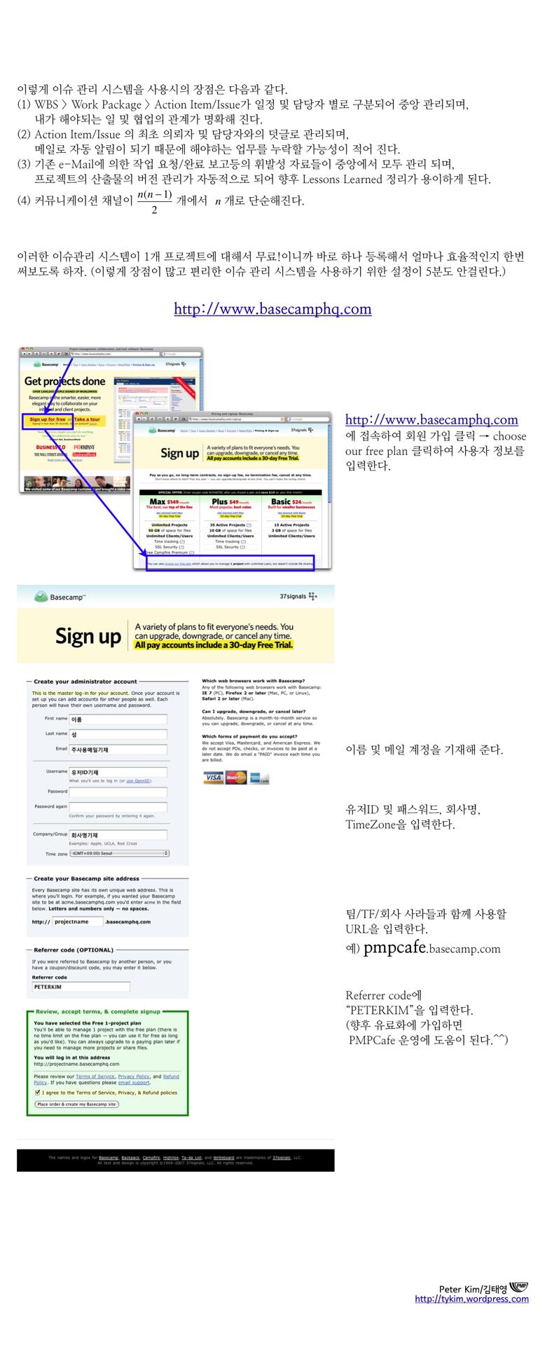 이슈관리 도입사례-1편-PMBOK-03.png