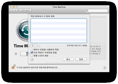 Screen Shot 2011 03 08 at 오전 1 00 31