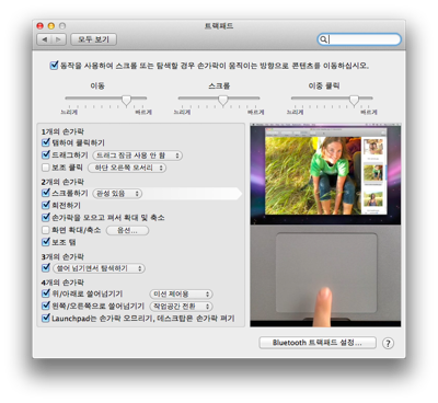 Screen Shot 2011 03 08 at 오전 1 08 49