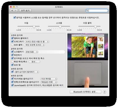 Screen Shot 2011 03 08 at 오전 1 08 49