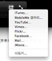 Screen Shot 2011 03 08 at 오전 1 09 37