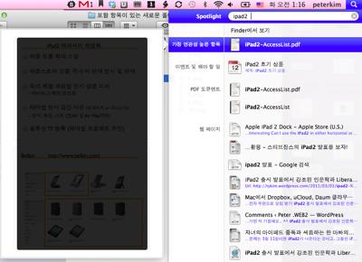 Screen Shot 2011 03 08 at 오전 1 17 45