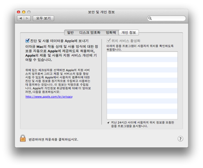 Screen Shot 2011 03 08 at 오전 1 28 20
