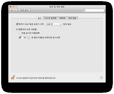 Screen Shot 2011 03 08 at 오전 1 31 36