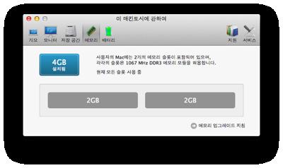 Screen Shot 2011 03 08 at 오전 1 36 22