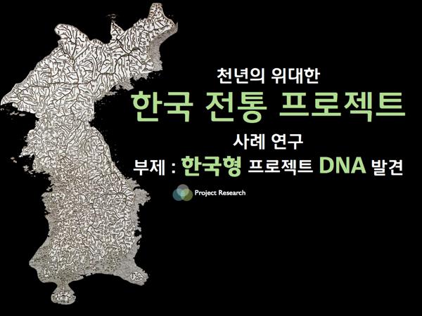 KOREA PROJECT DNA 01