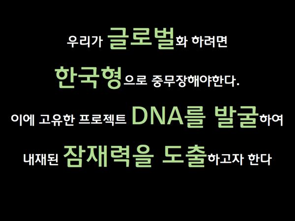 KOREA PROJECT DNA 02