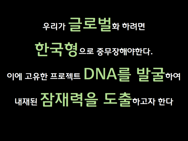 KOREA PROJECT DNA 02