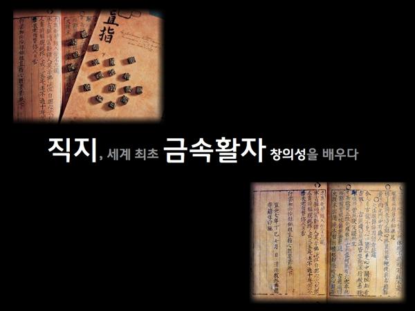 KOREA PROJECT DNA 06
