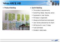 SamsungSDS-Agile-02-YahooAgile120602-0008.png