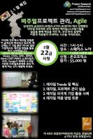 프로젝트리서치-공개세미나-00120130222-비주얼프로젝트관리AGILE.png