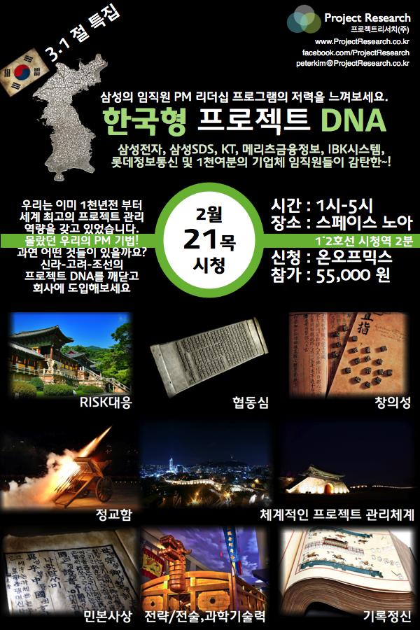 프로젝트리서치 공개세미나 001