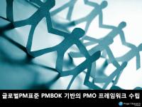 에코니티-PMO-강화-프로그램ECONITY.000.png