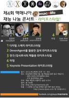 맥매니아-4차-재능-나눔-콘서트맥매니아-4차-재능-나눔-콘서트.png