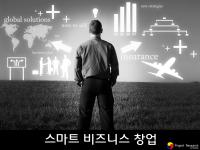 스마트비즈니스창업NewImage.png