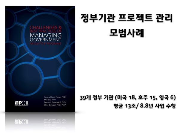 Government pm 001