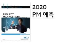 PM-Industry-Forecast-2020PM-Industry-Forecast-2020.001.jpg