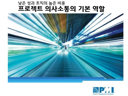Project Communication 001
