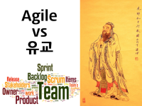 Agile과-유교-비교-Agile과-유교-비교-.png