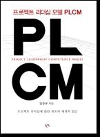 PLCMPLCM.png