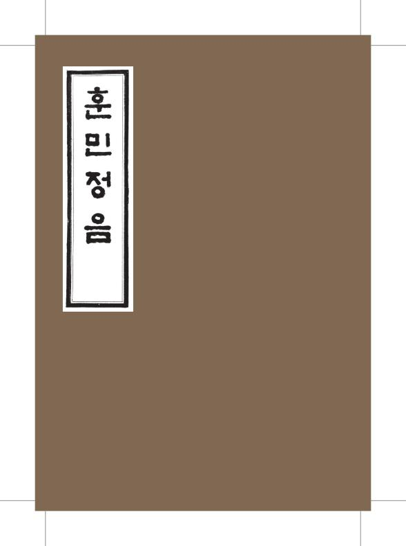 Title-Hunminjeongeum-00