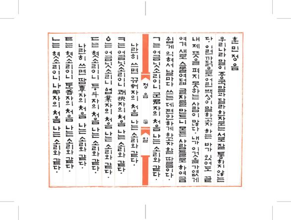 Title-Hunminjeongeum-01