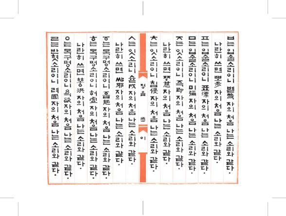 Title-Hunminjeongeum-02